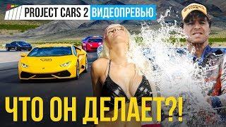 Превью игры Project CARS 2