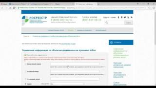 Запрос сведений из ЕГРП и ГКН по объектам недвижимости в режиме online на портале Росреестра(, 2016-09-20T14:48:49.000Z)