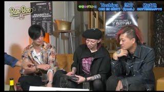 Bar Boo#18 ~ Toshiya(DIR EN GREY) & 悠介(lynch.)  & 侑威地(ROTTENGRAFFTY) 編 ~