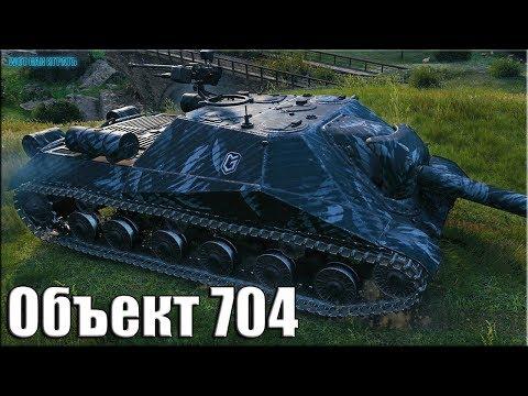 Колобанов, 11 фрагов на Объекте 704 ✅ World of Tanks лучший бой ПТ-САУ 9 уровня СССР