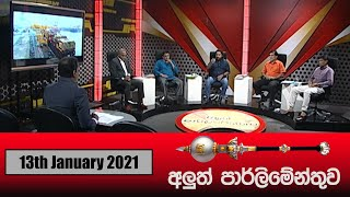 Aluth Parlimenthuwa | 13th January 2021 Thumbnail