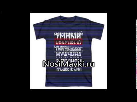 надписи на футболки для парней прикольные