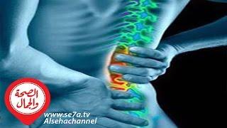 صحتك نعمة علاج جديد لحل جميع مشكلات الإنزلاق الغضروفى 20 5 2017