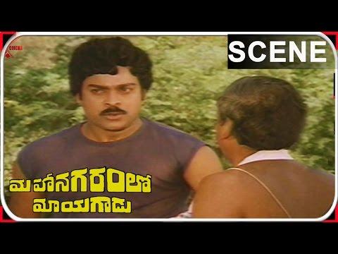 Chiranjeevi , Suthivelu  Talking To His Sister In Problem    Mahanagaramlo Mayagadu  Movie   