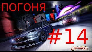Need for Speed: Carbon. Состязания #14. Дуэль.