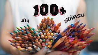 ระบายสีไม้ 124 สีให้ครบทุกสีใน 1 งาน ! AD