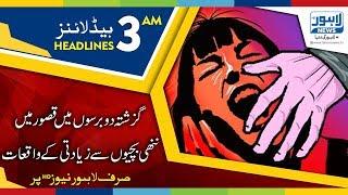 03 AM Headlines Lahore News HD - 13 January 2018