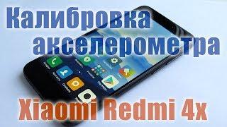 Калібрування акселерометра (G-Сенсора) на смартфон Xiaomi Redmi 4x