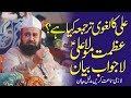 Azmat e punjtan pak by syed shams ur rehman mashadi  part 02