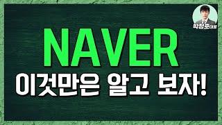 """[박정호] """"NAVER"""" 이것만은 알…"""