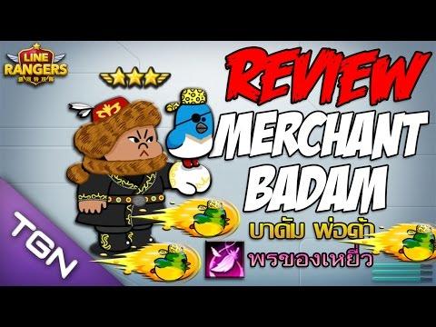 LINE Rangers # รีวิว บาดัม พ่อค้า 8★ [Skill พรของเหยี่ยว] | Review Merchant Badam 8★