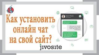 Как установить чат на свой сайт Jivosite