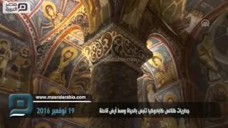 مصر العربية   جداريات كنائس كابادوكيا تنبض بالحياة وسط أرض قاحلة