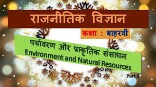 Environment & Natural Resources पर्यावरण और प्राकृतिक संसाधन part 2