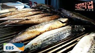 극한직업 - Extreme JOB_가을의 생선- 참조기와 고등어_#002