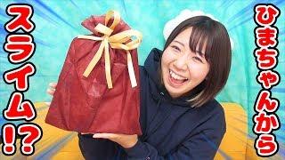 ひまちゃんから手作りのぷにデコスライムファイルが届いたので 紹介してみました!! めっちゃ最高のスライムばっかりで感激…! みんなも是...