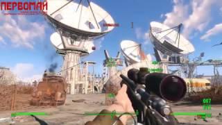 Fallout 4 Пропавший патруль. Осмотреть спутниковую станцию.