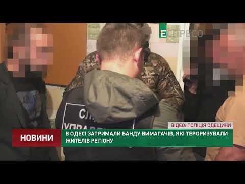 Espreso.TV: В Одесі затримали банду вимагачів, які тероризували жителів регіону