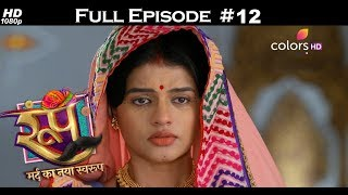 Roop : Mard Ka Naya Swaroop - 12th June 2018 - रूप : मर्द का नया स्वरुप  - Full Episode