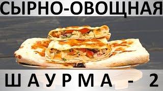 206. Сырно-овощная шаурма - 2: с аджикой и соусом Терияки