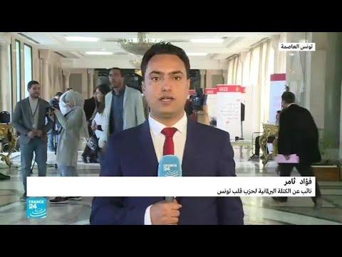 هل يمنح حزب قلب تونس الثقة لحزب قلب تونس؟  - نشر قبل 2 ساعة