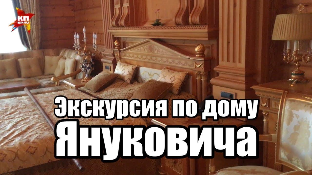 Экскурсия по дому Януковича