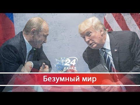 Что скрывают Путин,