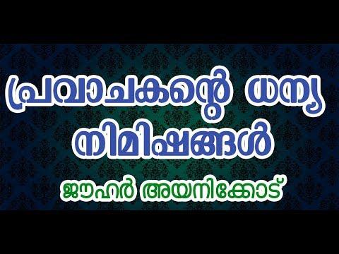 പ്രവാചകന്റെ ധന്യ നിമിഷങ്ങൾ | ജൗഹർ അയനിക്കോട് | CD TOWER