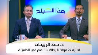 د. حمد الربيحات - اصابة 27 مواطن بحالة تسمم في الطفيلة