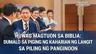 Huwag Magtuon sa Biblia: Dumalo sa Piging ng Kaharian ng Langit sa Piling ng Panginoon (3/4) - Kalagin Ang Mga Kadena At Tumakbo!