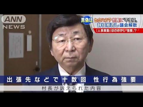 セクハラ問題で大衡村の跡部村長が議会を解散!