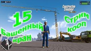 Construction Simulator 2015 (симулятор строителя), прохождение #15