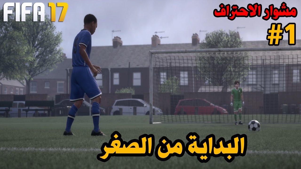 مشوار الاحتراف #1   بداية اسطورة !! - طلع لنا شخص غثيث ! اختبار مهم جدا !!   فيفا 17 FIFA