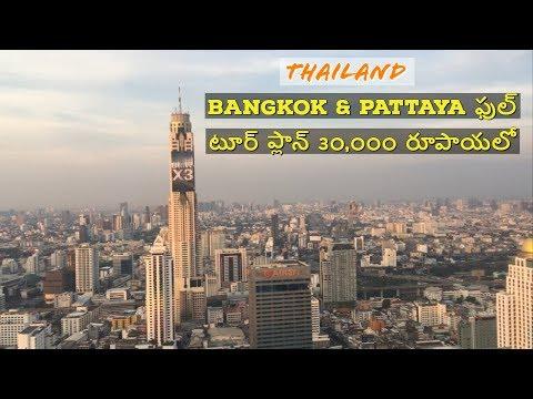 Bangkok and Pattaya full budget tour plan in telugu