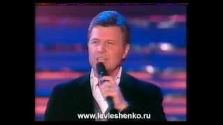Команда молодости - Лев Лещенко(Больше видео и песен Льва Лещенко на сайте http://www.levleshenko.ru/, 2013-06-04T18:40:54.000Z)