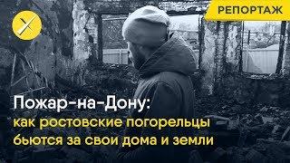 Пожар-на-Дону: как ростовские погорельцы бьются за свои дома и земли
