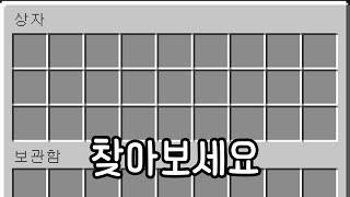 진짜 꽉 찬 상자 [마인크래프트]