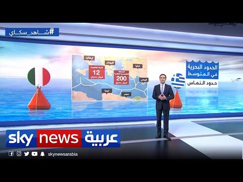 شرق المتوسط..  ترسيم حدود بحرية يضع حدّاً لأطماع تركيا  - نشر قبل 8 ساعة