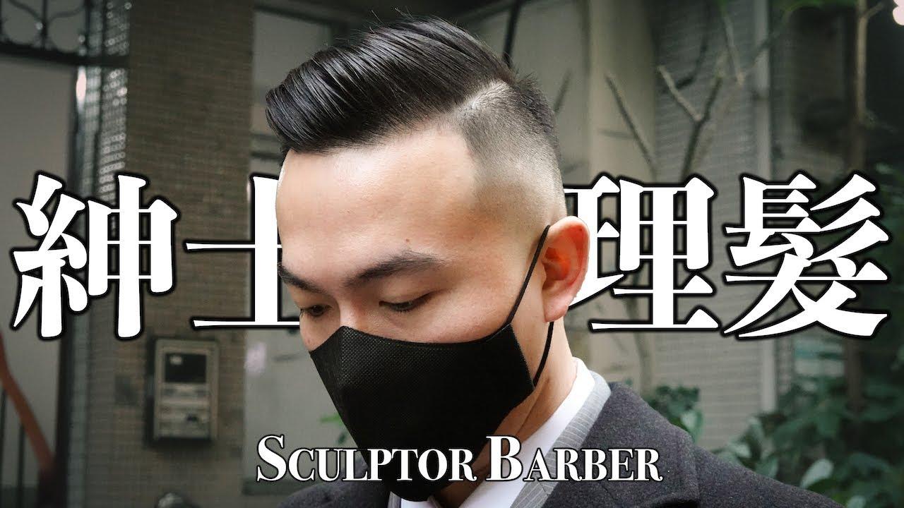 【紳士理髮 #2】Sculptor Barber 剪髮+洗髮+獨家宿醉療程+專業男仕修容服務初體驗 - YouTube