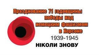 Празднование Дня Победы в Херсоне 09.05.2016(Празднование 71 годовщины с Дня Победы над немецким фашизмом в Херсоне 09.05.2016., 2016-05-09T16:35:31.000Z)