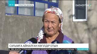 Түркістан облысы Мамыр ауылына газ құбыры тартылғанымен, тұрғындар оның игілігін көре алмай отыр