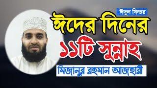 ঈদুল ফিতরের যে সুন্নাহগুলো আপনার জানা উচিত   Sunnah of Eid Ul Fitr   Mizanur Rahman Azhari