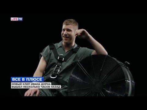 иван дорн клип за окном звезда ищет продюсера