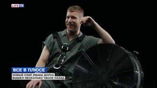 Вышел новый клип Ивана Дорна, который был снят в Петербурге