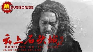 《云上石头城》 - YouTube