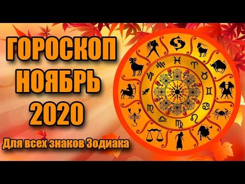 САМЫЙ ТОЧНЫЙ ГОРОСКОП НА НОЯБРЬ 2020 ГОДА ДЛЯ ВСЕХ ЗНАКОВ ЗОДИАКА