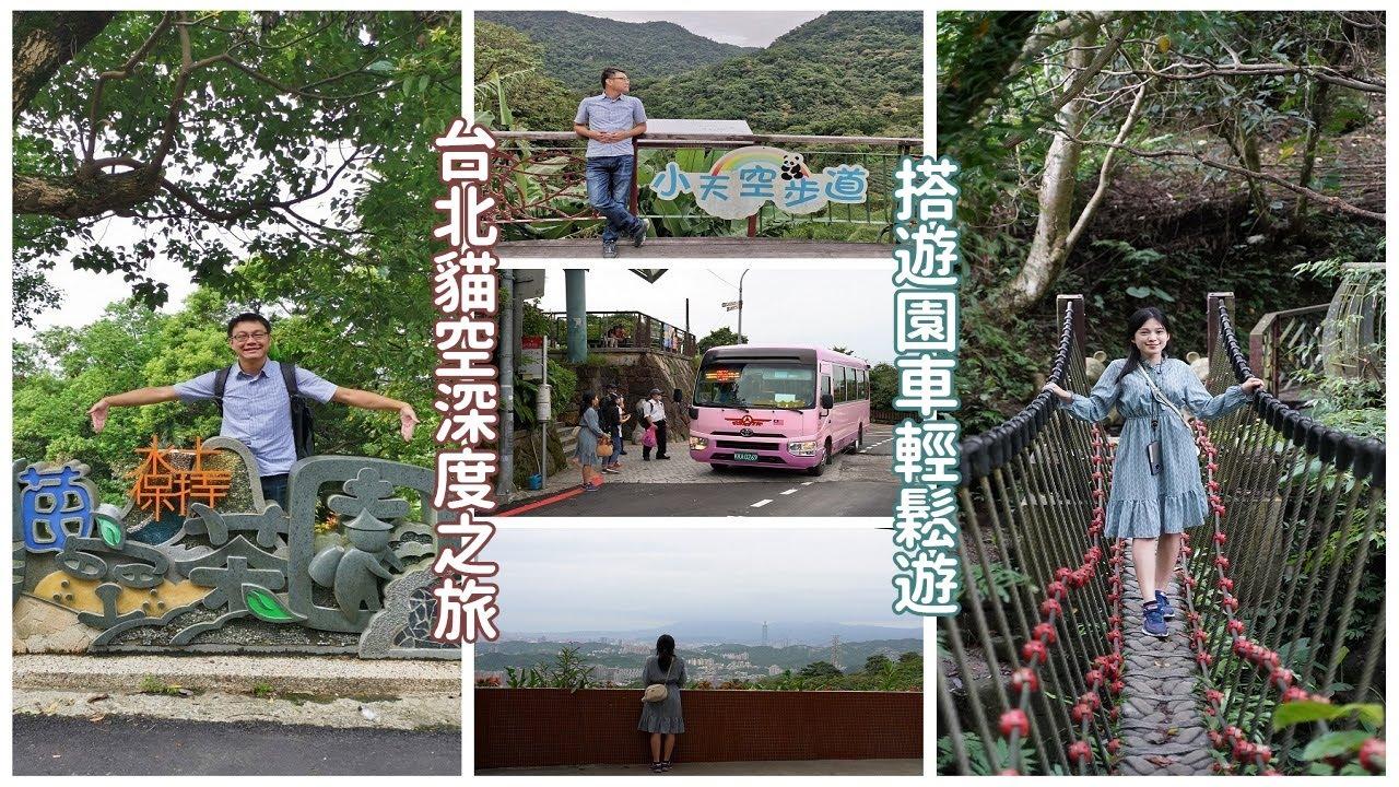 [台北貓空景點深度遊] 帶你繞貓空一圈,健康走步道、人文找廟宇、拍照去茶園以及自然有壺穴,遊園車輕鬆遊!