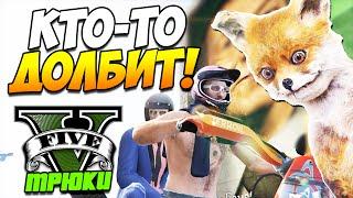 GTA 5 ТРЮКИ | КТО-ТО ДОЛБИТ! (GTA 5 Stunts & Fails)
