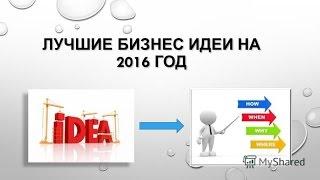 Бизнес идеи за завтраком vs 9.000.000(О чем это видео: Бизнес идеи за завтраком vs 9.000.000 #Lavylites_в_Санкт-Петербурге ---------------------------------------------------..., 2015-12-28T20:28:36.000Z)