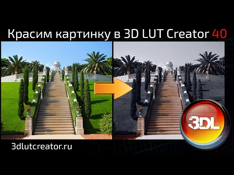 Красим картинку в 3D LUT Creator, выпуск 40